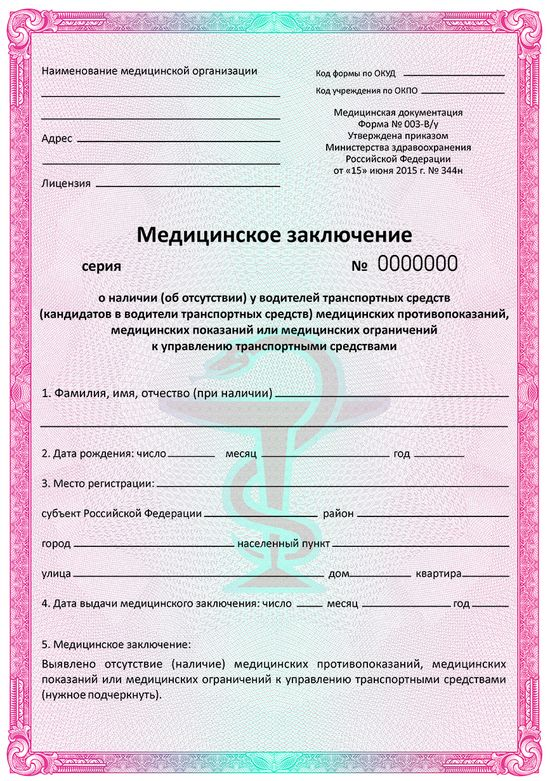 Купить справку для водительских прав в Москве Митино