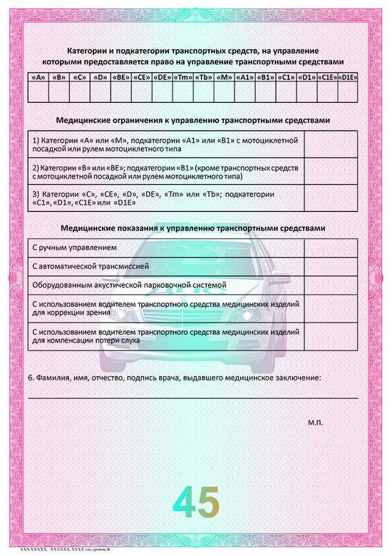 Медицинская справка на права братиславс общий анализ крови у малыша расшифровка