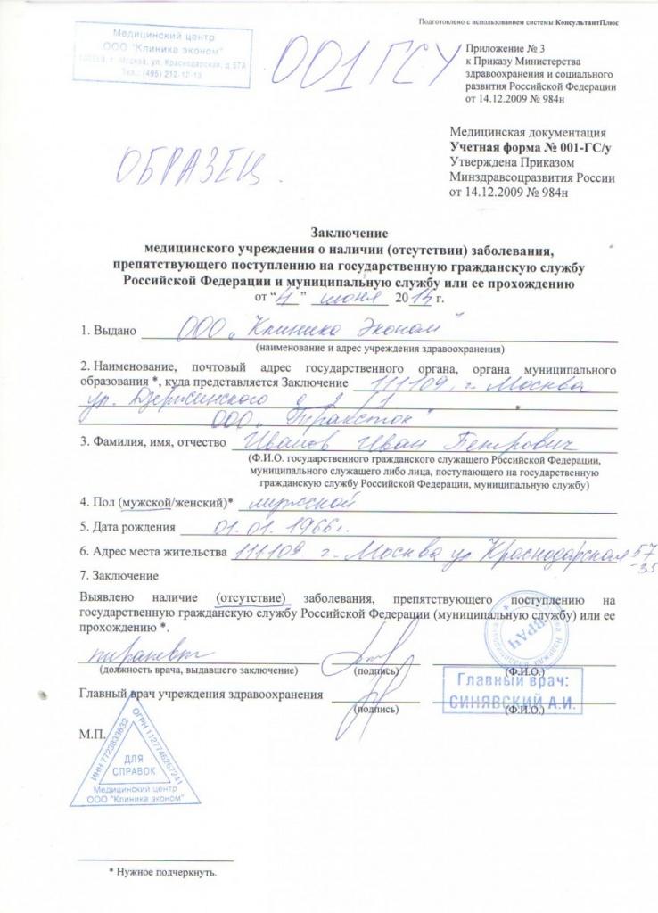 Купить больничный лист в Ивантеевке официально в поликлинике юзао