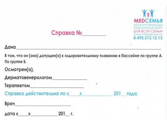 Справка в бассейн срочно Москва Головинский