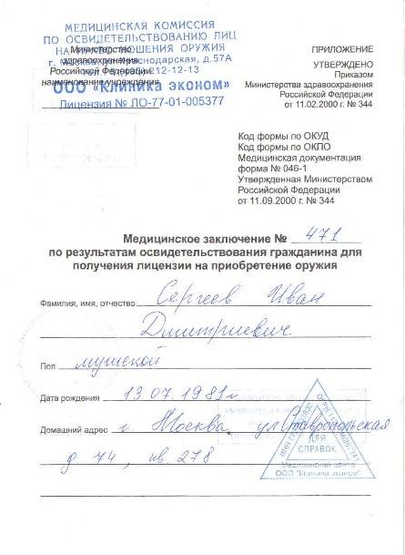 Медицинская справка охранника покупка анализ крови москва цена