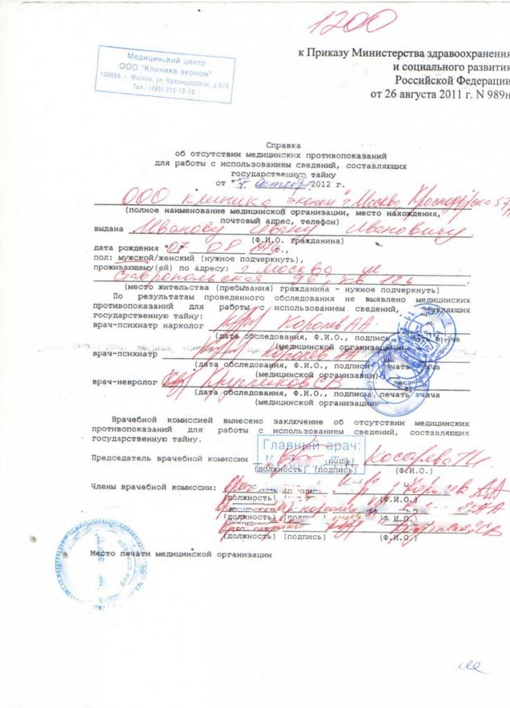 Справки для бассейна в Москве Солнцево быстро