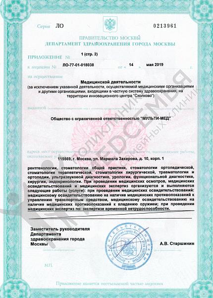 Медицинская книжка для иностранных граждан Москва Солнцево
